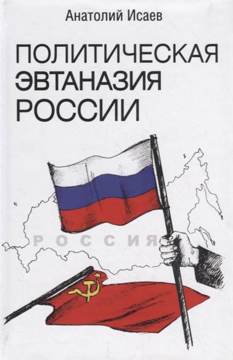 Политическая эвтаназия России: Эссе