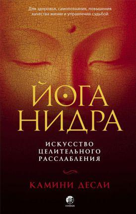 Йога-нидра: Искусство целительного расслабления для здоровья, самопознания, повышения качества жизни