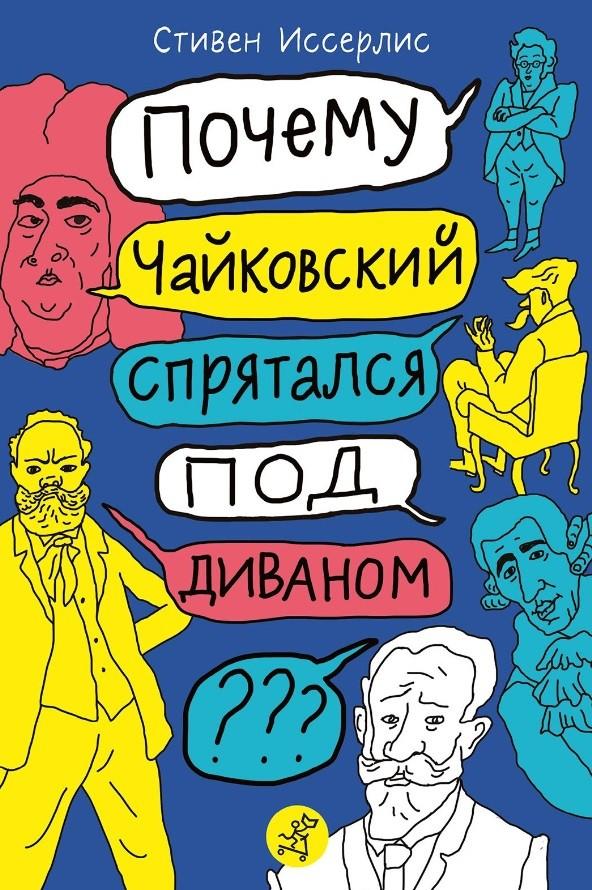 Почему Чайковский спрятался под диваном? Нескучные истории о композиторах и