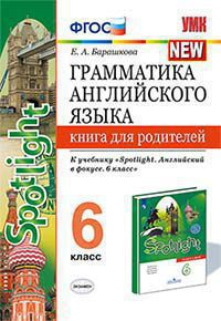 Грамматика английский язык. 6 кл.:Книга для родителей к уч. Spotlight Ваули