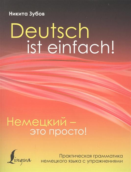 Немецкий - это просто. Практическая грамматика немецкого языка с упражнения