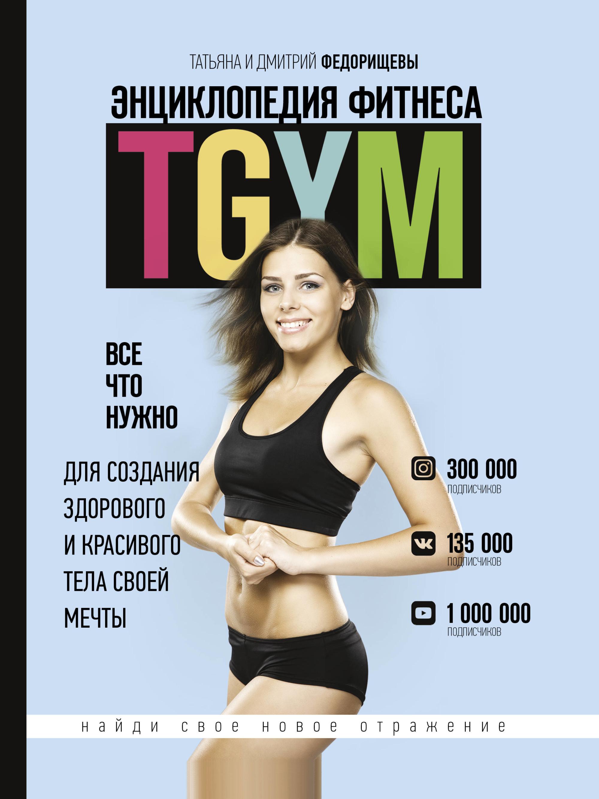 Энциклопедия фитнеса. TGYM