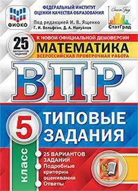 ВПР. Математика. 5 кл.: 25 вариантов заданий ФИОКО