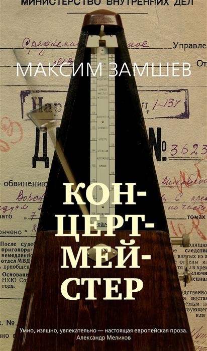 Концертмейстер: Роман