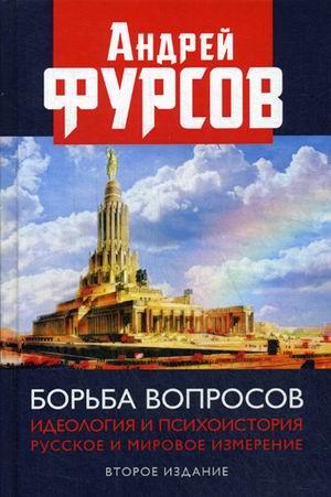 Борьба вопросов. Идеология и психоистория: русское и мировое измерения