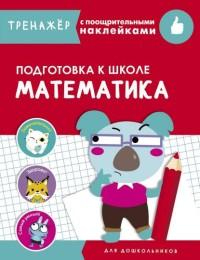 Математика. Подготовка к школе: Для дошкольников