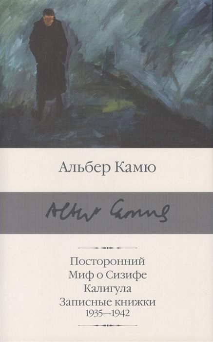 Посторонний. Миф о Сизифе. Калигула. Записные книжки 1935 - 1942