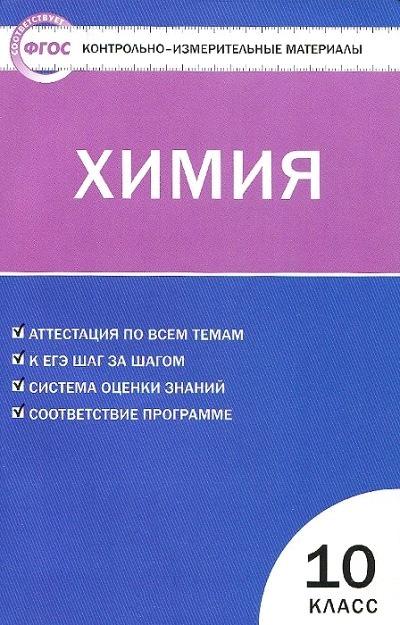 Химия. 10 кл.: Контрольно-измерительные материалы ФГОС