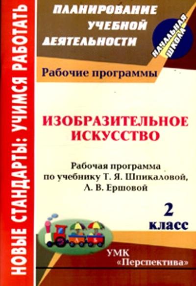 Изобразительное искусство. 2 кл.: рабочая программа по учеб. Шпикаловой