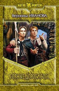 Горные дороги бога: Фантастический роман
