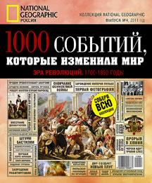 """Коллекция National Geographic """"1000 событий, которые изменили мир"""": Вып.4"""