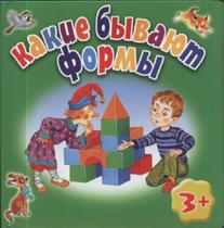 АКЦИЯ Какие бывают формы: Книжки для чтения детям от 2-х лет