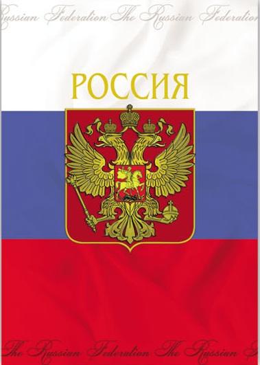 Папка адресная А4 Россия (герб, триколор)