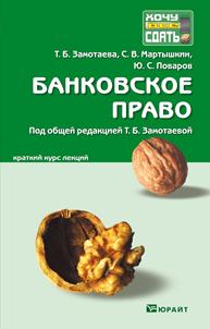 Банковское право: Краткий курс лекций