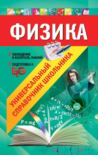 Физика: Обобщение и контроль знаний, подготовка к ЕГЭ
