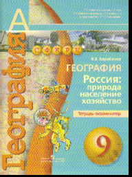 География. Россия. 9 кл.: Тетрадь-экзаменатор: Природа,... /+808888/