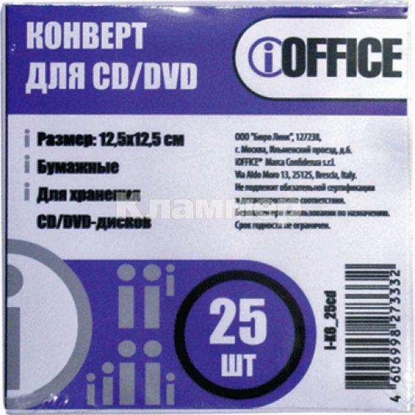 Конверт 125Х125 для CD бумажный белый без окна