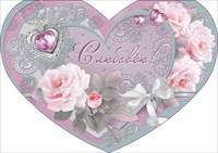 Открытка 073.153 С любовью! А4, выруб-сердце, глит, фольга, розы