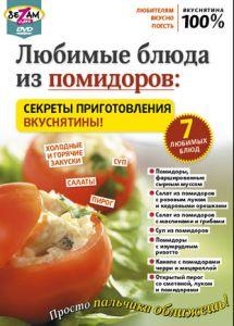 DVD Любимые блюда из помидоров: Секреты приготовления вкуснятины!