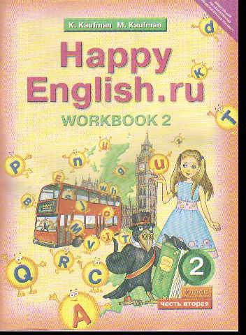 Happy English.ru. 2 кл.: Рабочая тетрадь №2 ФГОС