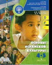 Основы исламской культуры. 4-5 кл.: Учебник (ФГОС)
