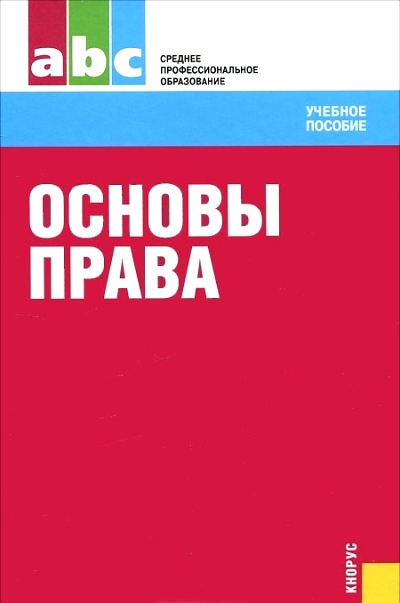 Основы права: Учеб. пособие