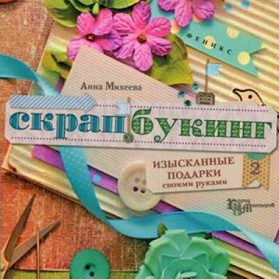 Скрапбукинг: Изысканные подарки своими руками