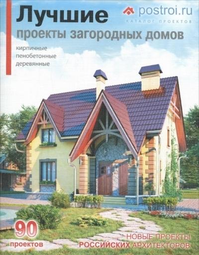 Лучшие проекты загородных домов: 90 проектов