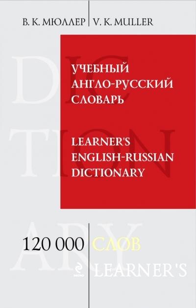 Учебный англо-русский словарь: 120 000 слов и выражений