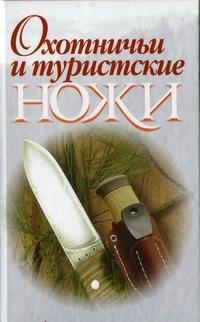 Охотничьи и туристские ножи