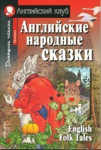 Английские народные сказки: Домашнее чтение