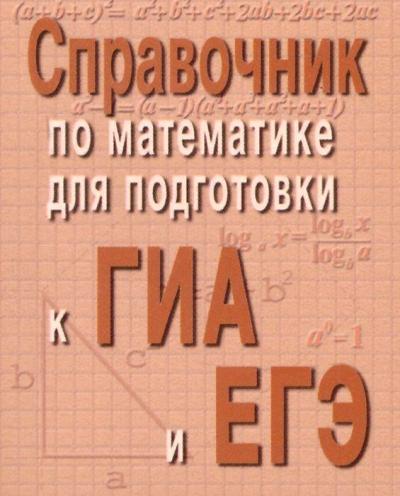 Справочник по математике для подготовки к ГИА и ЕГЭ