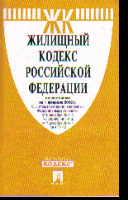 Жилищный кодекс РФ: По сост. на 01.11.19 г. с табл. изменений