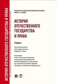 История отечественного государства и права: Учебник для бакалавров