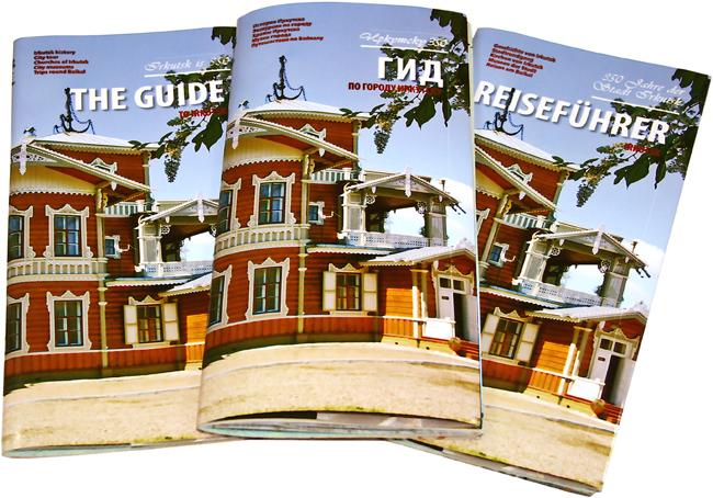 Гид по городу Иркутску. Guide de la ville d'Irkutsk: На французском языке