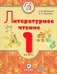 Литературное чтение. 1 кл.: Учебник д/школ с родн.(нерусским)и... (ФГОС)