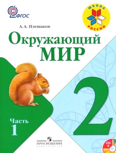 Окружающий мир. 2 кл.: Учебник: В 2 ч. (ФГОС) /+727809/