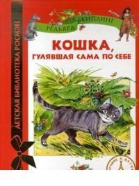 Кошка, гулявшая сама по себе: Сказки