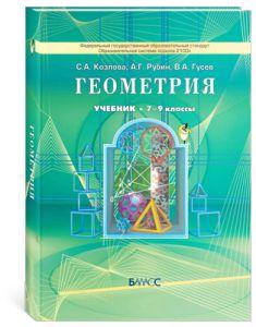 Геометрия. 7-9 кл.: Учебник ФГОС