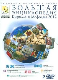 DVD Большая энциклопедия Кирилла и Мефодия 2012