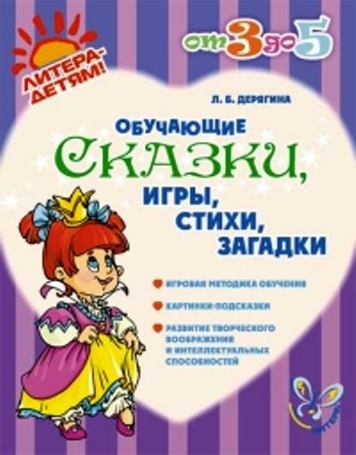 Обучающие сказки, игры, стихи, загадки