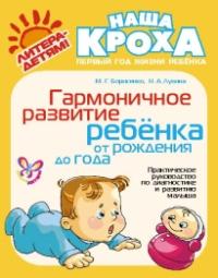 Гармоничное равзитие ребенка от рождения до года: Практическое руководство