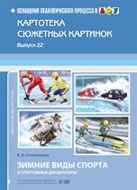 Картотека сюжетных картинок: Вып.22: Зимние виды спорта и спортивные дис