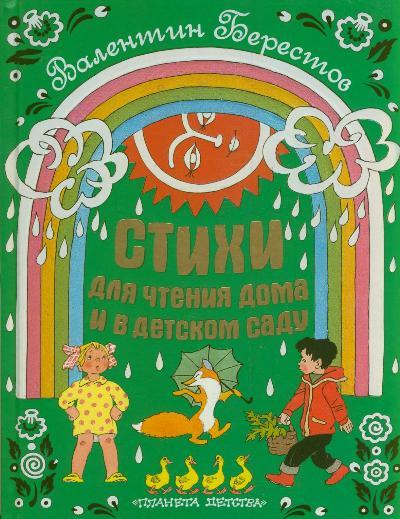 Стихи для чтения дома и в детском саду