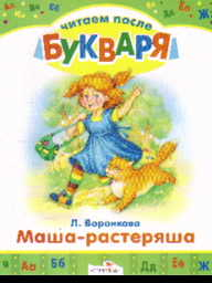 Маша-растеряша