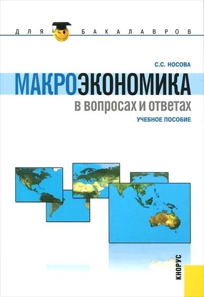Макроэкономика в вопросах и ответах: Учеб. пособие