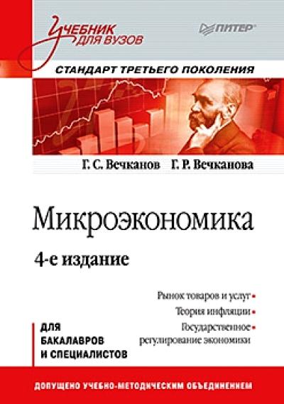 Микроэкономика: Учебник для вузов