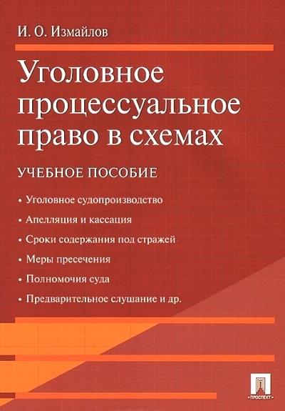 Уголовное процессуальное право в схемах: Учеб. пособие