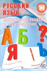 Русский язык. 11 кл.: Контрольные работы в НОВОМ формате: Учеб. пособие
