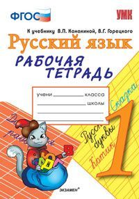 Русский язык. 1 кл.: Рабочая тетрадь  к уч. Канакиной, Горецкого (ФГОС)